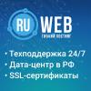 RuWeb.net - гибкий хостинг